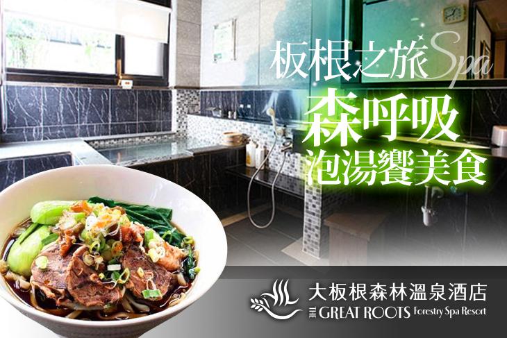 【台北,三峽】大板根森林溫泉酒店 #GOMAJI吃喝玩樂券#電子票券#泡湯