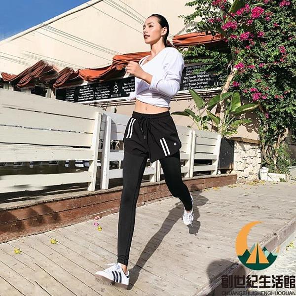 運動緊身褲女假兩件速干透氣跑步訓練高腰提臀瑜伽長褲【創世紀生活館】