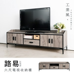 【dayneeds】路易 - 工業風質感六尺電視櫃 靜音鋼珠滑軌