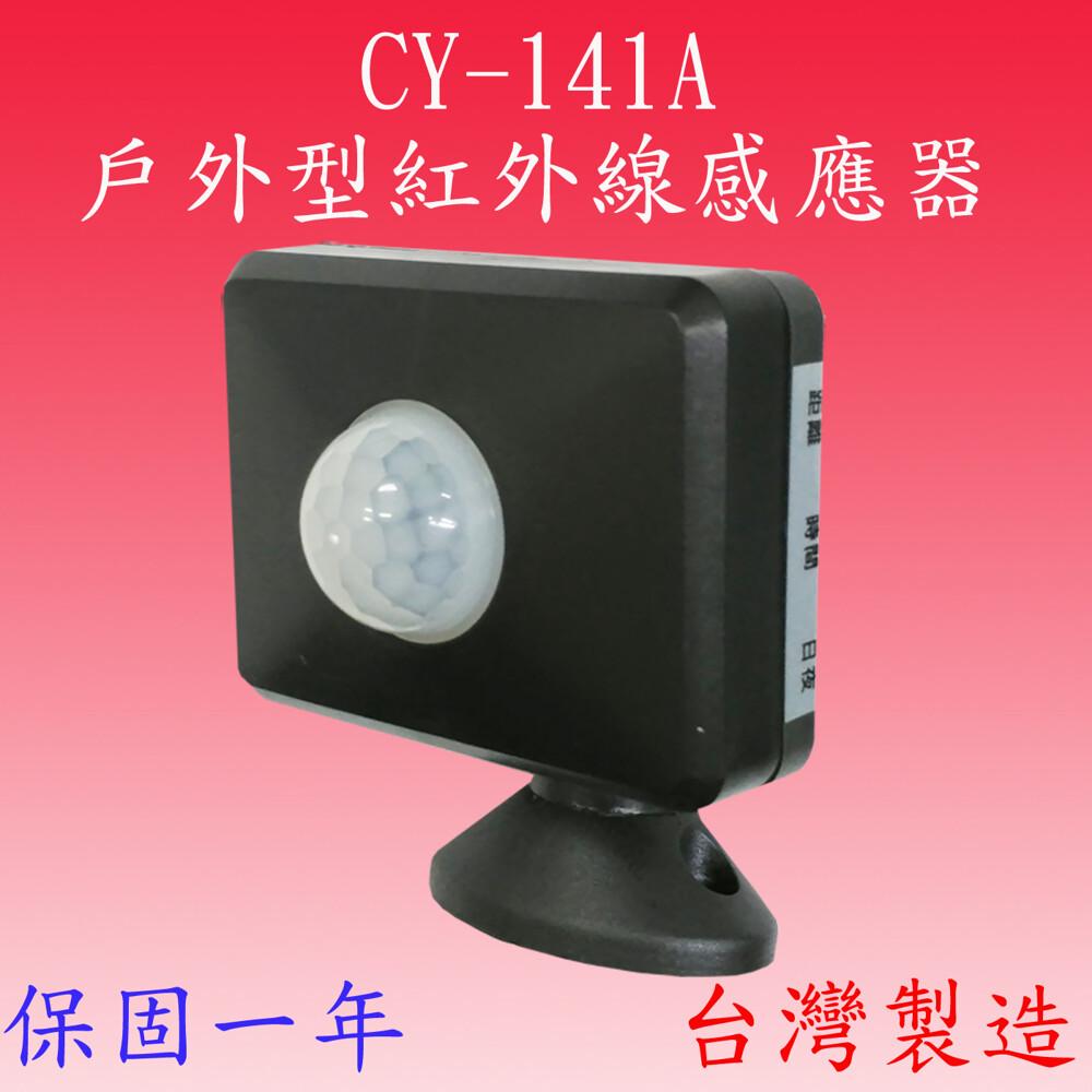 豐爍cy-141a 戶外型紅外線感應器(台灣製)滿1500元以上贈送一顆led燈泡