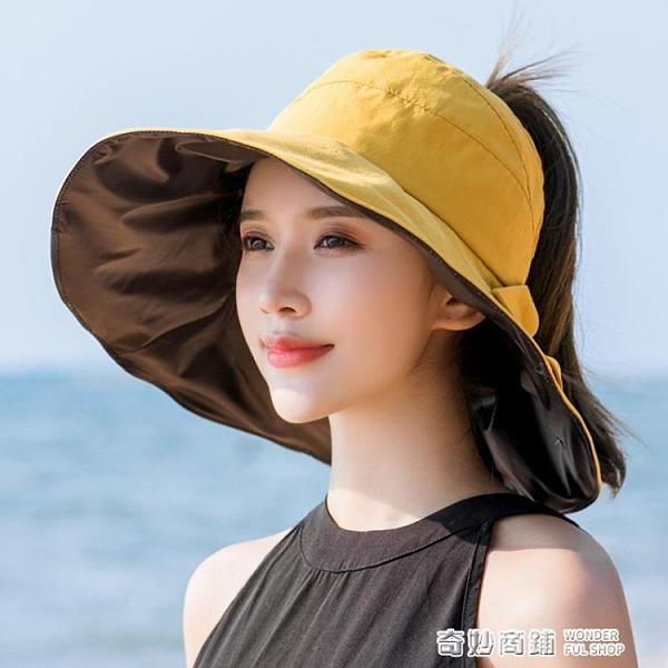 防曬帽子女夏遮臉大帽檐防紫外線空頂漁夫遮陽帽摺疊時尚涼太陽帽 奇妙商鋪