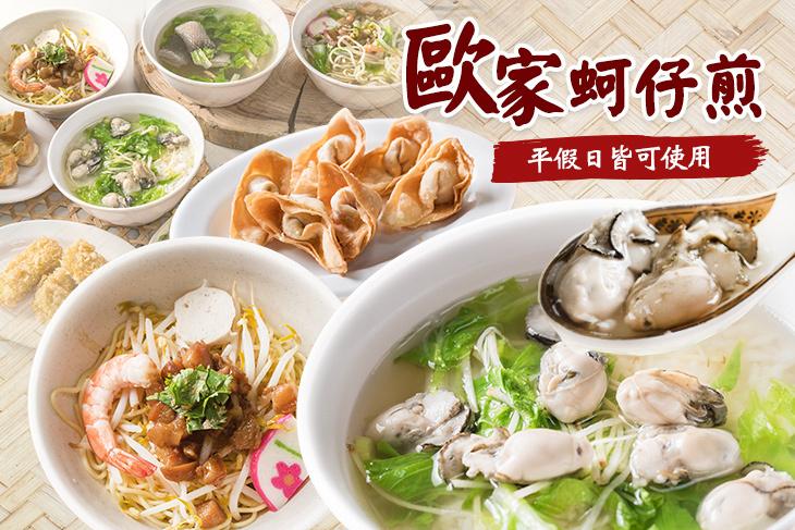 【台南】歐家蚵仔煎 #GOMAJI吃喝玩樂券#電子票券#中式