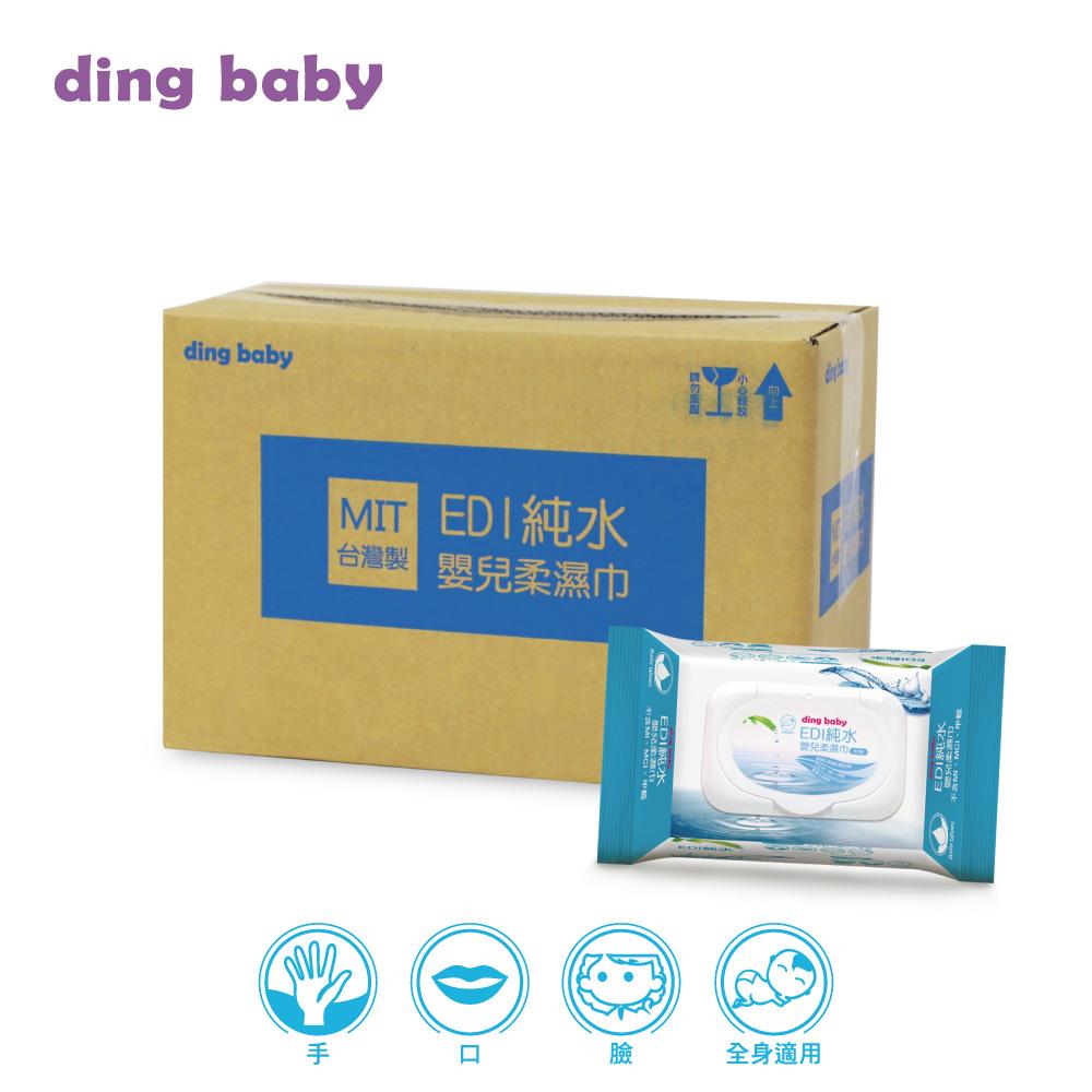 ding baby 80抽純水濕紙巾1箱(共9包)