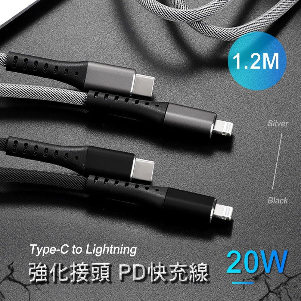 強化接頭 Type-C to Lightning 鋁合金編織20W 充電傳輸線 PD快充線1.2M
