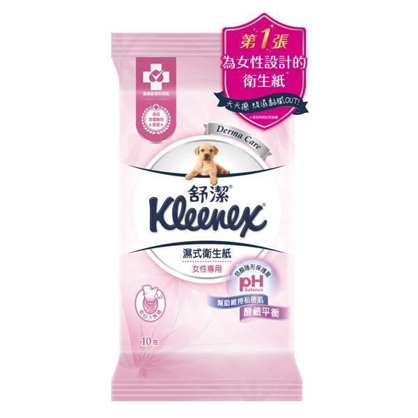 任2件5折*舒潔女性專用濕式衛生紙10抽 【康是美】