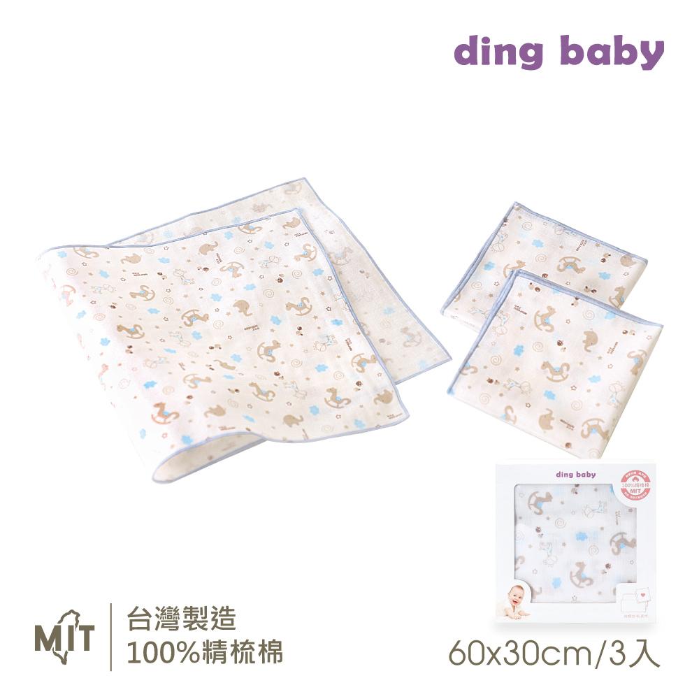 【結帳再9折】【盒裝】ding baby 歡樂木馬純棉紗布澡巾3件組(藍)  C-99201-B0-FF