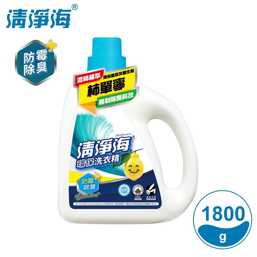 清淨海 檸檬系列環保洗衣精-防霉除臭 1800g