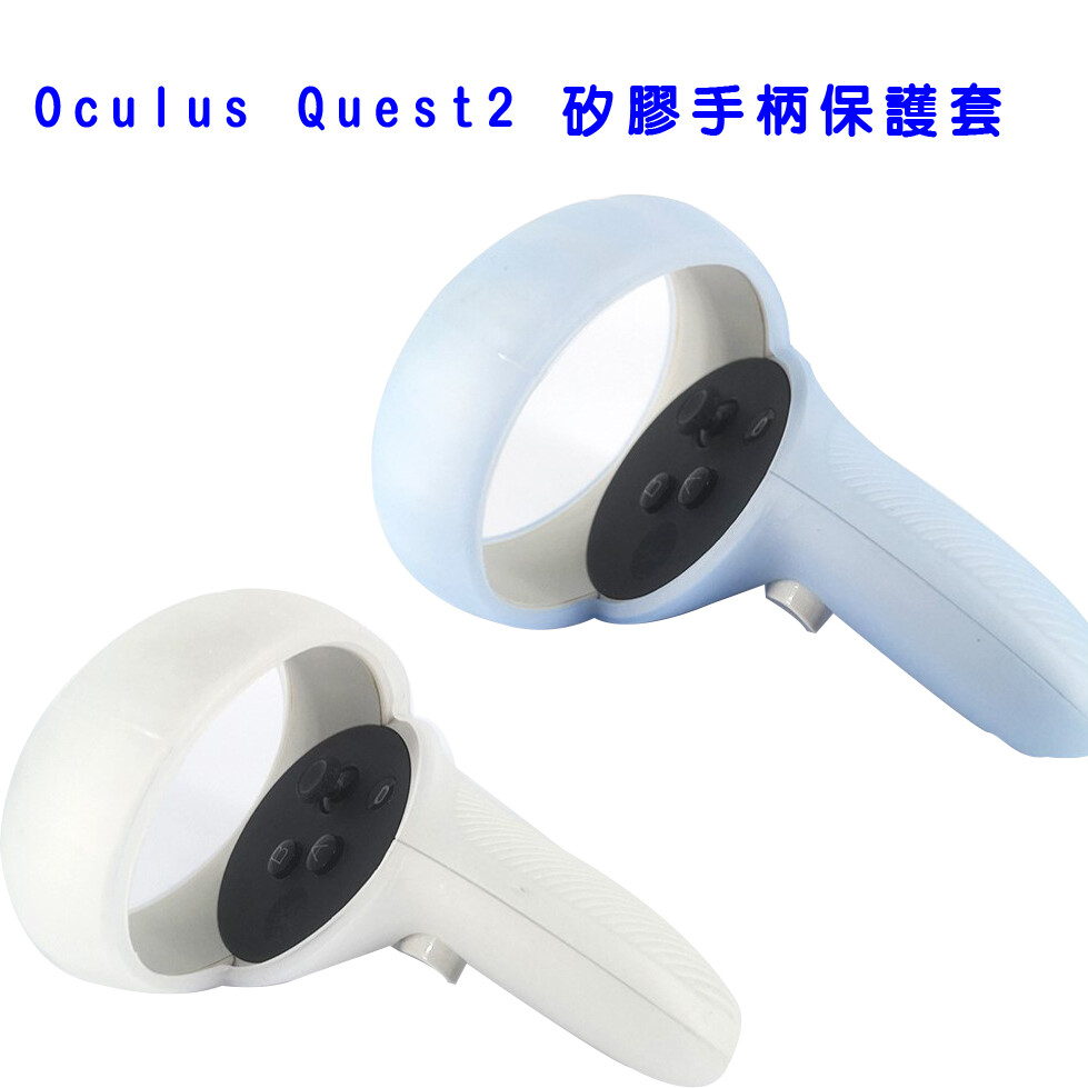 vr oculus quest2 矽膠手柄保護套 矽膠手柄套