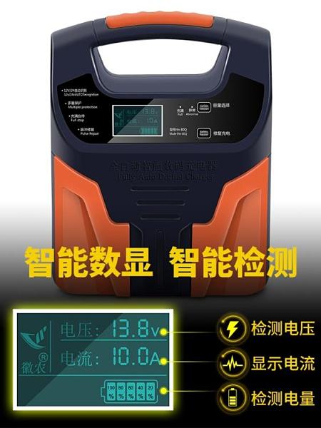 汽車電瓶充電器12v24v伏機車車蓄電池全智慧純銅修復大功率充電機ATF 韓美e站