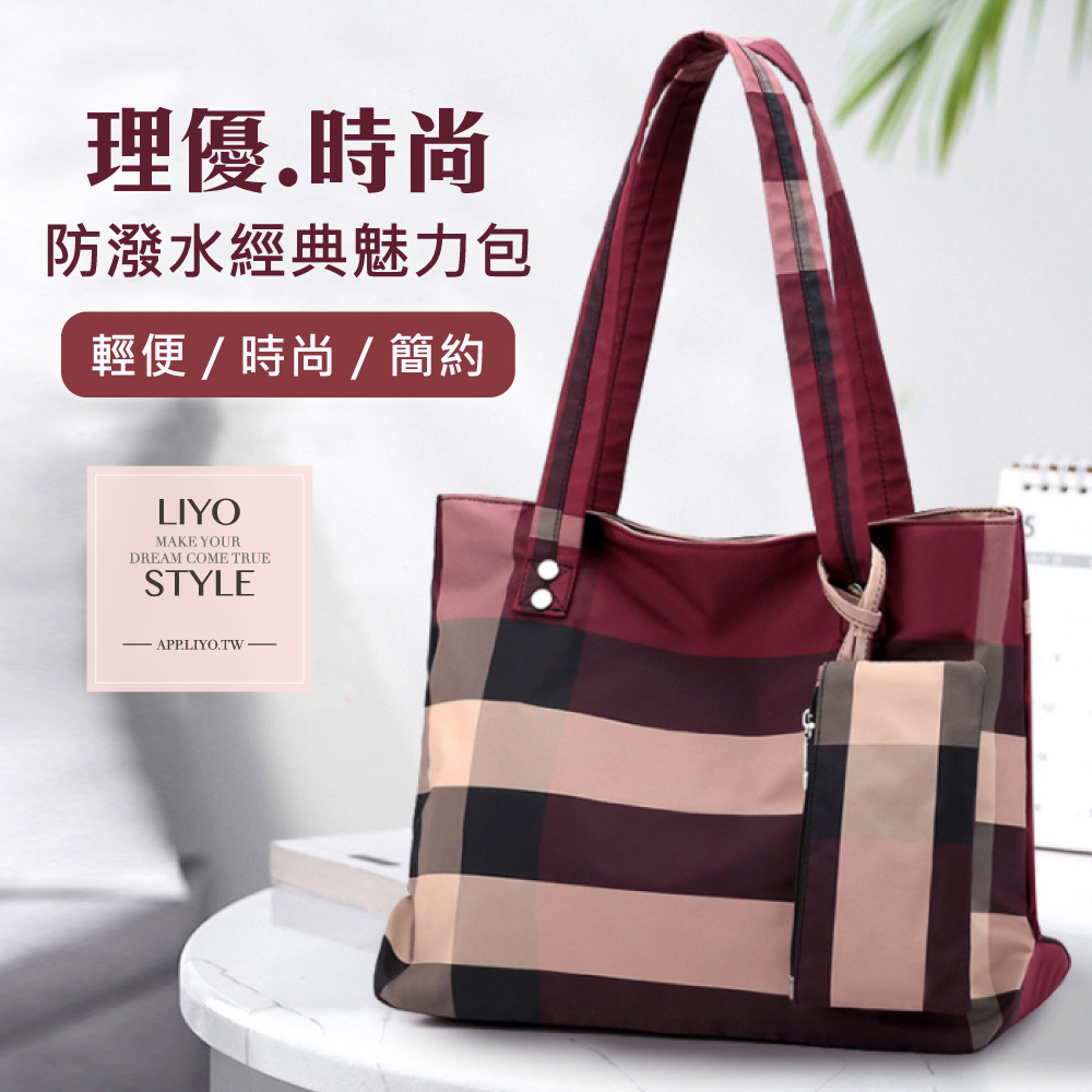包包-LIYO理優-防潑水格紋手提包-E030101
