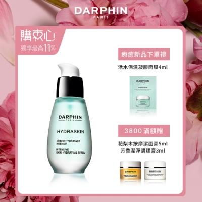 【官方直營】DARPHIN 朵法 活水保濕深層滲透精華液