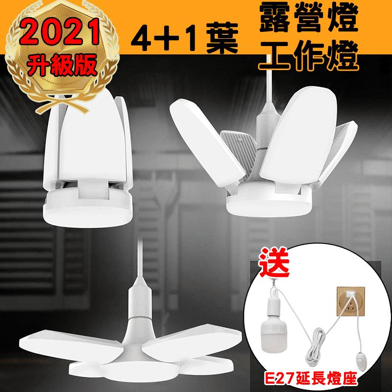 升級版五葉工作燈 露營燈(附E27延長燈座)