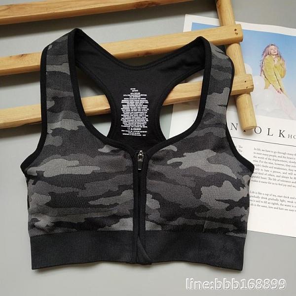 運動背心 專業防震前拉鏈前扣女文胸運動瑜伽背心式跑步健身無鋼圈聚攏內衣 瑪麗蘇