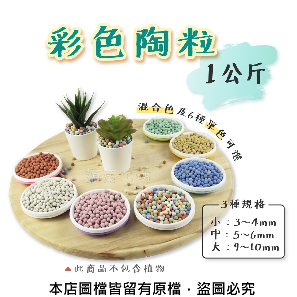 彩色陶粒1公斤 (混合色及單色6色3種規格可選) 陶碳球 土陶粒