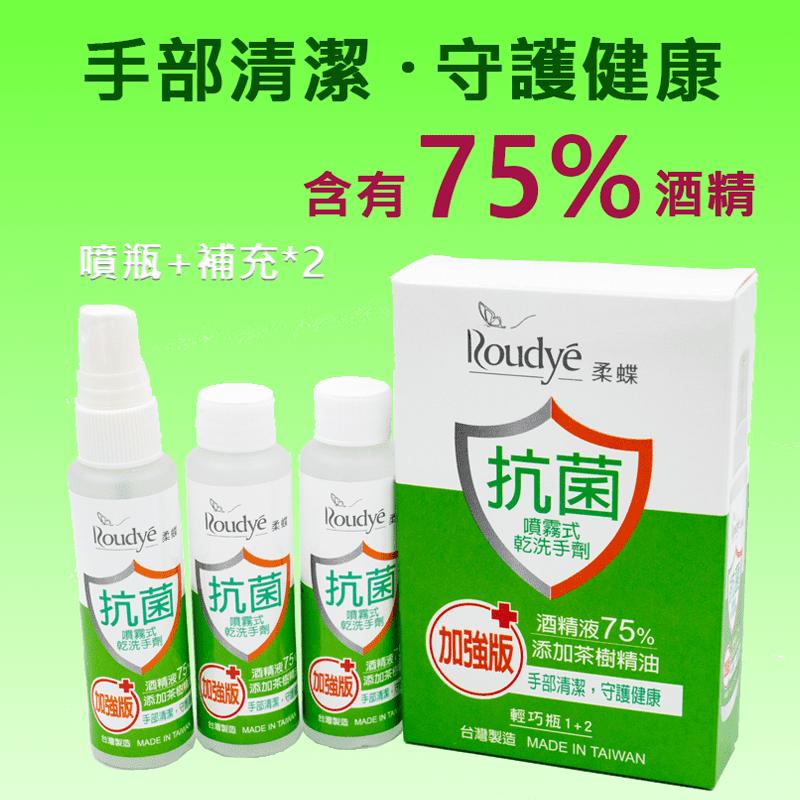 柔蝶75%酒精噴劑乾洗手噴霧3支優惠裝(6 支)