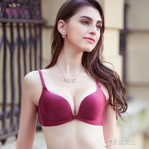 內衣 聚攏文胸女士 前扣文胸無鋼圈文胸新品 光面內衣性感胸罩女 16【快速出貨】