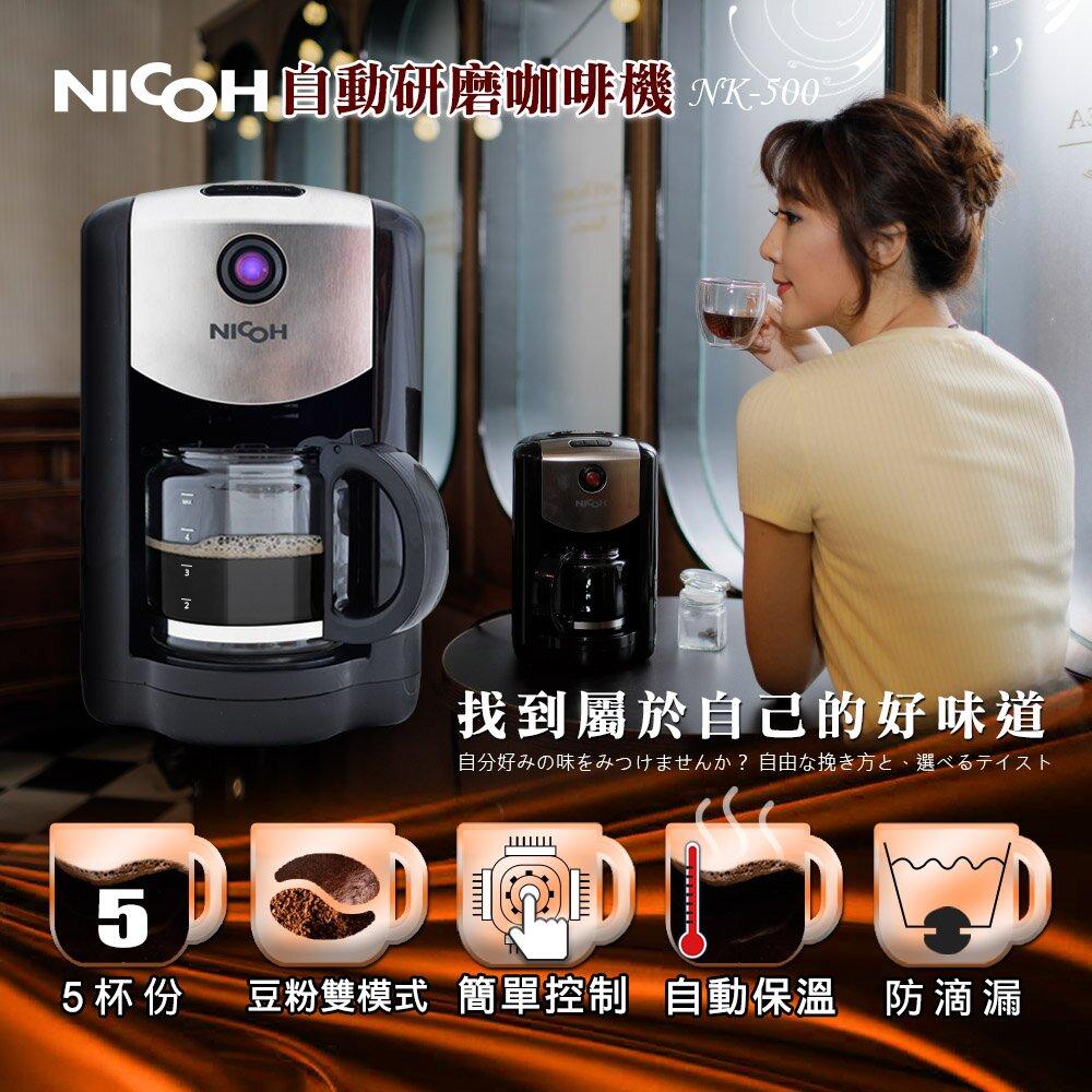 日本NICOH 五杯份自動研磨咖啡機 NK-500