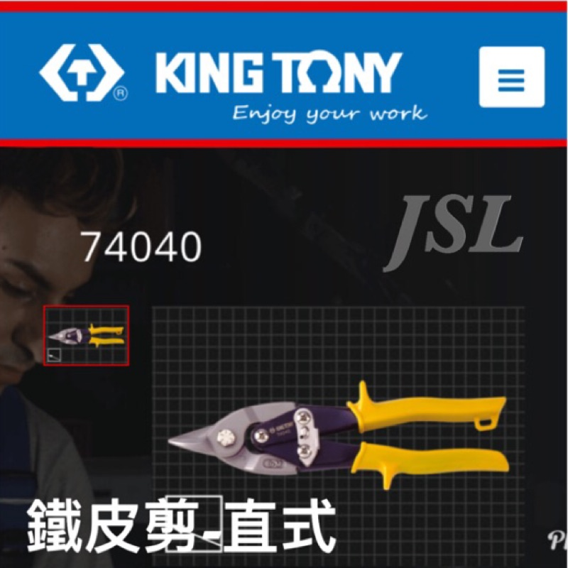 {JSL} KING TONY 74040 航空用鐵皮剪