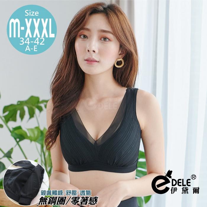 【伊黛爾】氧氣日常柔軟防擴美搭無鋼圈內衣  M-XXXL (黑色)-【972】