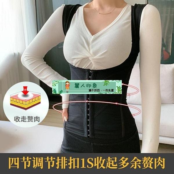 塑身衣 塑身衣女收腹產后塑形束腰 麗人印象 免運