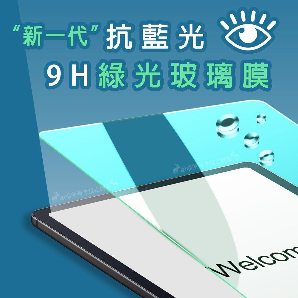Monia iPad Air/ iPad Pro 10.5吋 共用 抗藍光綠光膜9H鋼化平板玻璃貼 螢幕保護膜