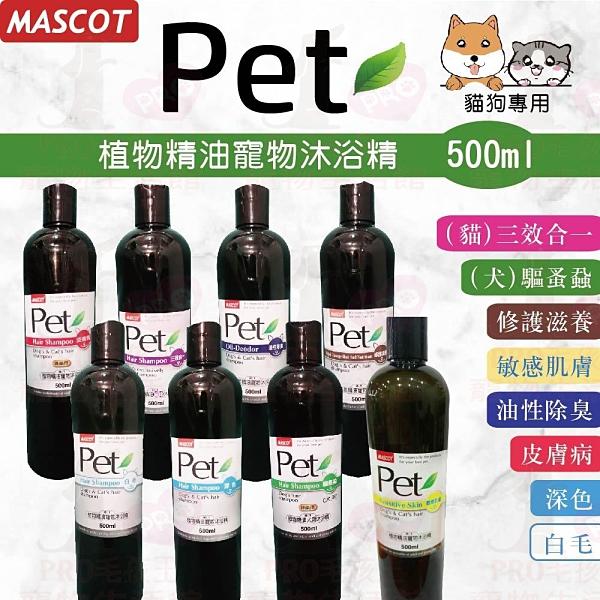 PRO毛孩王 美克 Mascot 植物精油寵物沐浴精500ml