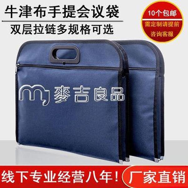文件袋10個裝牛津手提文件袋A4帆布資料檔案袋存放收納煙茶禮品袋公文包 快速出貨