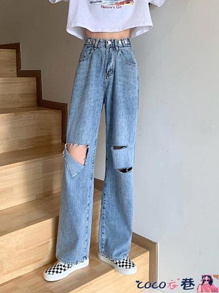 牛仔褲 破洞牛仔褲女春裝2021年新款甜酷高腰顯瘦直筒寬鬆闊腿褲子ins潮 coco衣巷
