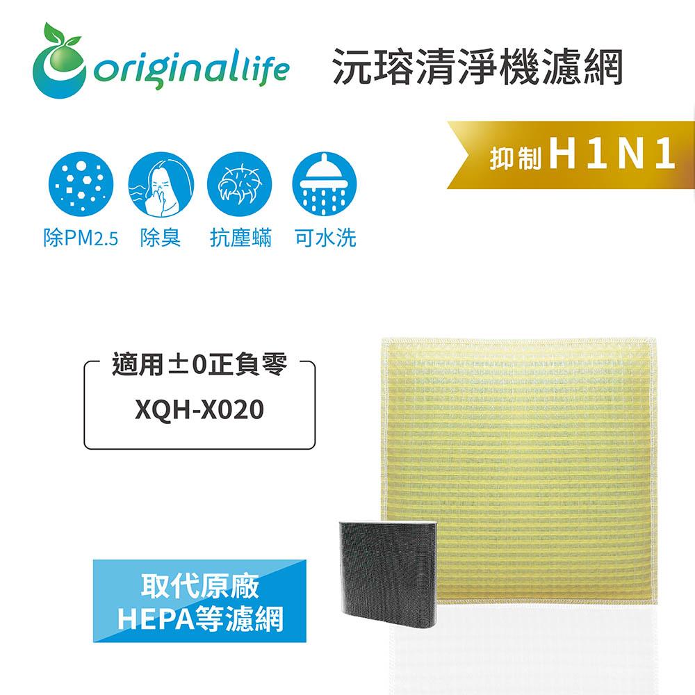 ±0正負零: XQH-X020【Original Life】 超淨化空氣清淨機濾網 ★ 長效可水洗