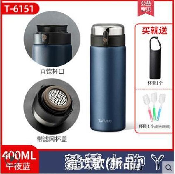 日本316不銹鋼保溫杯男女高檔大容量泡茶杯帶水杯子水壺304便攜瓶 蘿莉新品