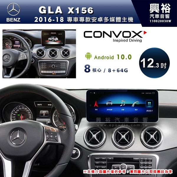 【CONVOX】2016~19年BNEZ GLA X156專用12.3吋螢幕安卓主機*藍芽+導航+安卓*8核8+64※倒車選配