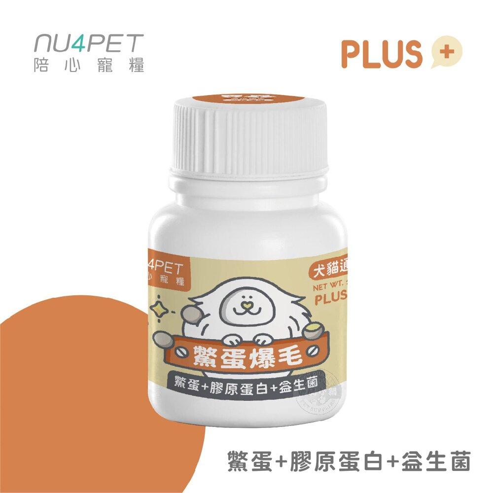 陪心寵糧 NU4PET 陪心機能 PLUS 鱉蛋爆毛粉 35g 犬貓適用 寵物營養品