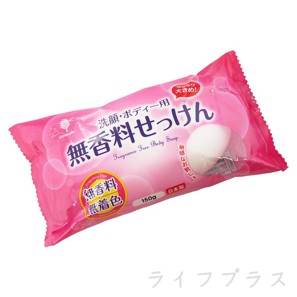 日本製無香料洗面皂-150g