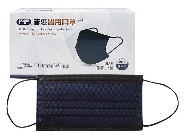 普惠~成人平面醫用口罩(普魯士藍)25入【DS000134】MD雙鋼印