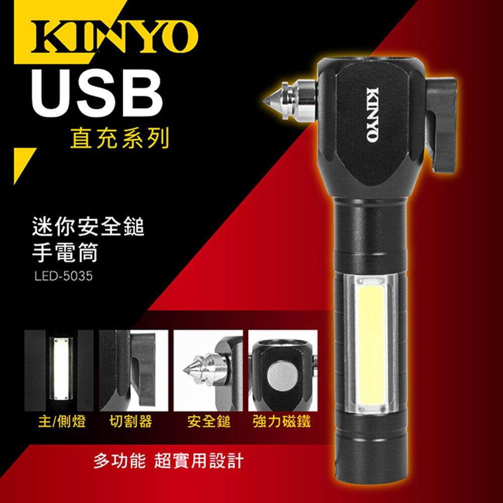 【KINYO】USB充電鋁合金可磁吸LED三合一功能手電筒(LED-5035)