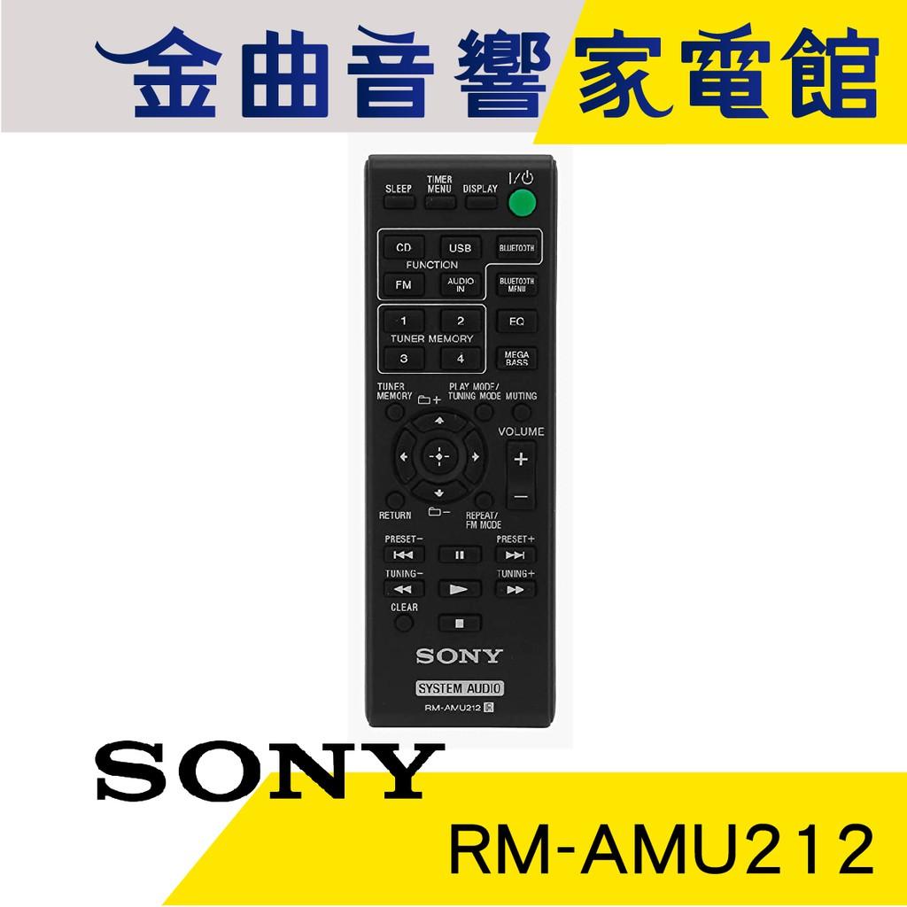 SONY 索尼 RM-AMU212 專用 遙控器 CMT-X3CD | 金曲音響