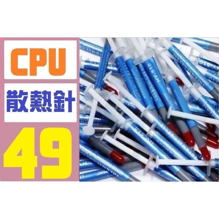 【三峽貓媽的店】台灣現貨 CPU散熱膏 電腦散熱膏 處理器散熱 散熱膏