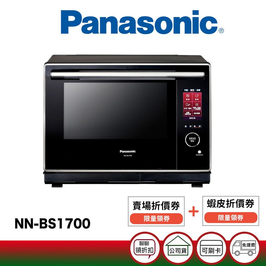 國際 Panasonic NN-BS1700 30L 蒸烘烤 微波爐 【限量領券最高加碼折$4500】