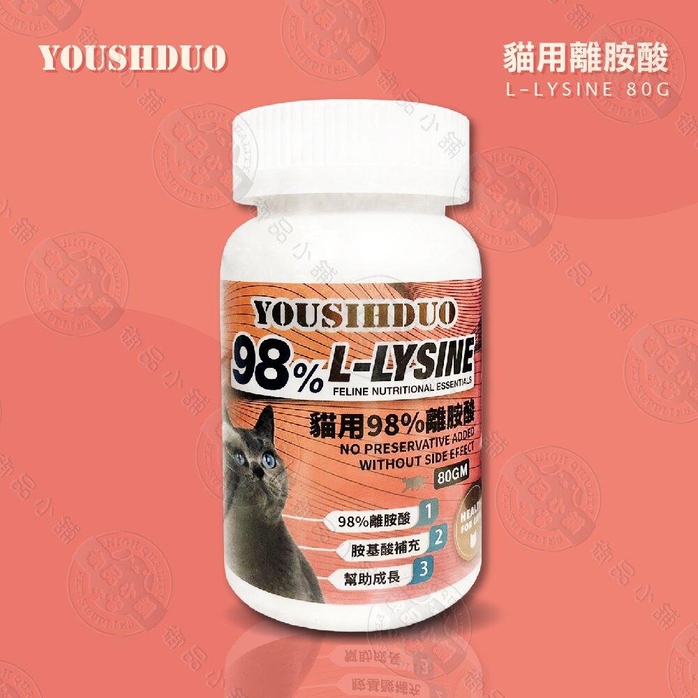 優思多 YOUSIHDUO 98%貓用離胺酸 80g 全貓適用 寵物營養品