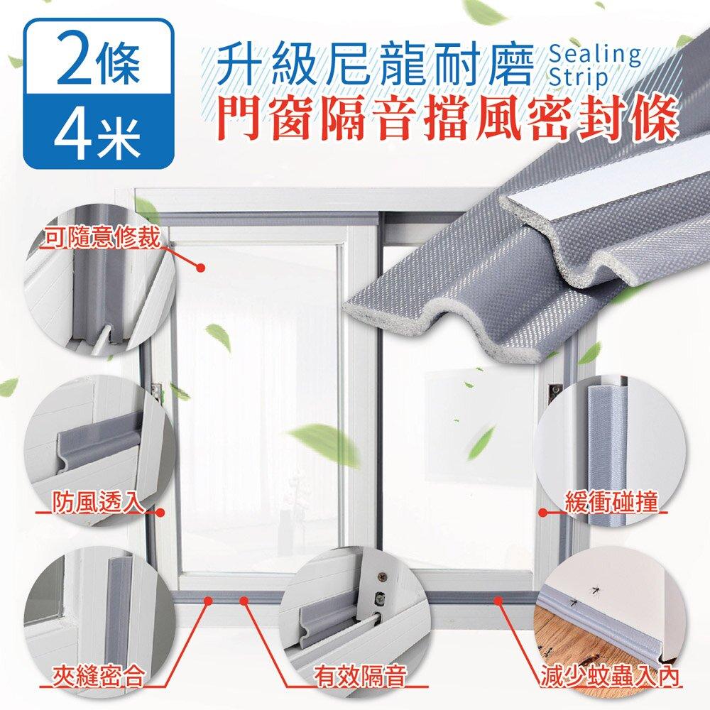 【家適帝】升級尼龍耐磨門窗隔音擋風密封條-2條(4米)