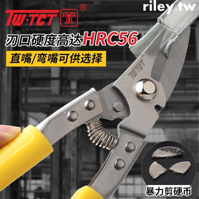 下殺TCT 鐵皮剪電工剪不銹鋼電子剪多功能線槽剪吊頂剪刀鋁扣板剪線槽riley.tw