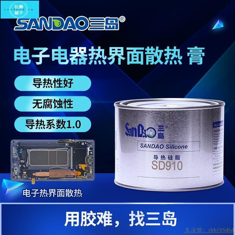 下殺SD910散熱膏通訊設備電子電器需導熱的熱界材料導熱硅脂-生活舘