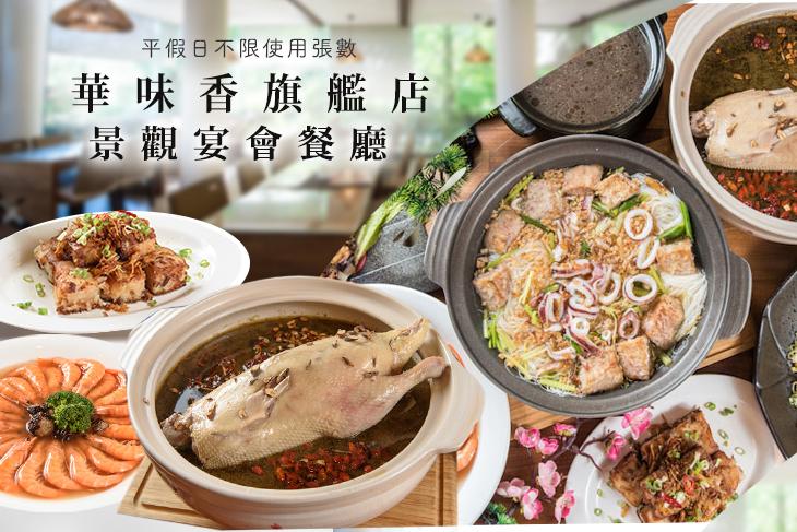 【台南】華味香旗艦店(景觀宴會餐廳) #GOMAJI吃喝玩樂券#電子票券#中式