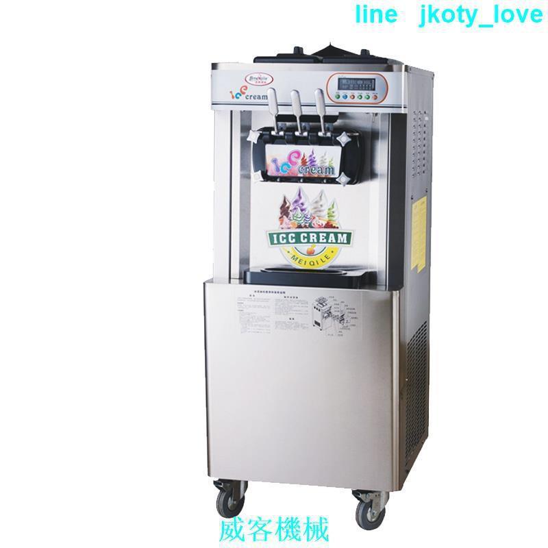 【】威客機械MQ-L22B 25升立式三頭冰淇淋機 甜筒機雪糕機 軟冰激凌機