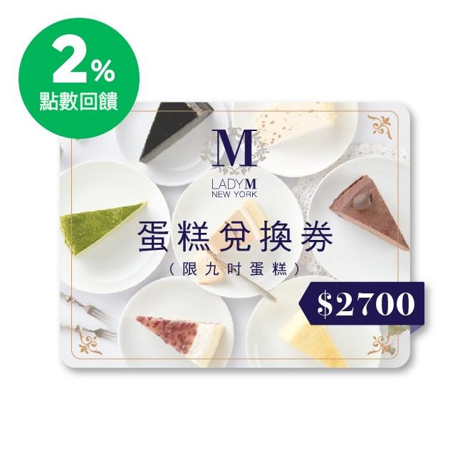 台北【Lady M】 2,700元九吋蛋糕兌換券(限台北旗艦、A13門市外帶)