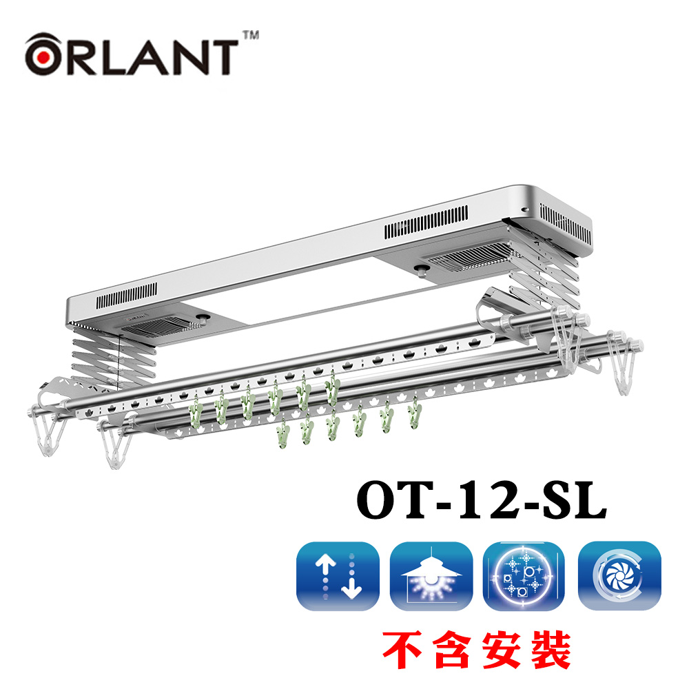 歐蘭特 ORLANT電動遙控升降曬衣機(OT-12-SL)(DIY自行組裝)