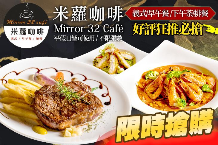 【台北】米蘿咖啡Mirror 32 Café #GOMAJI吃喝玩樂券#電子票券#美食餐飲