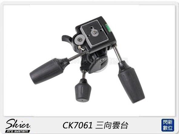 【銀行刷卡金+樂天點數回饋】Skier CK7061 三向雲台(公司貨)