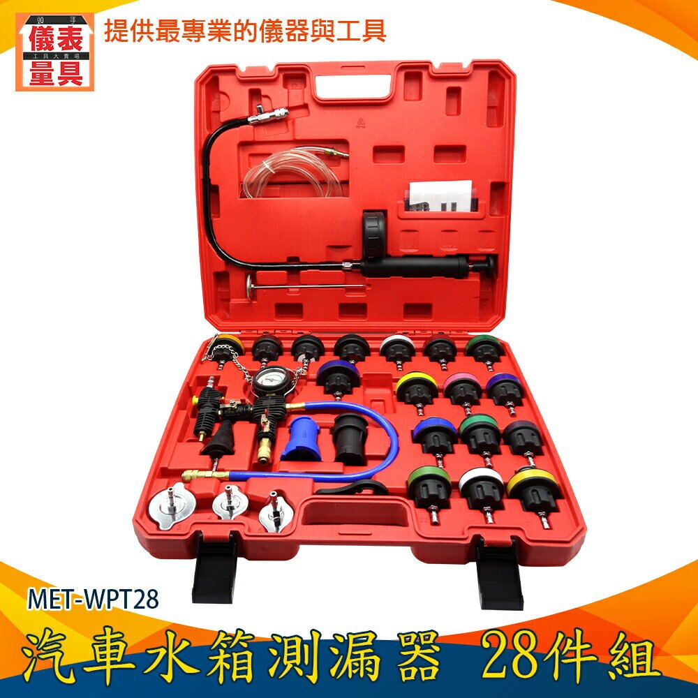 【儀表量具】便捷 壓力表檢漏儀 溫度針 工廠價 台灣現貨 水箱管路 WPT28 通用多種車型 汽修水箱測漏器 28件組