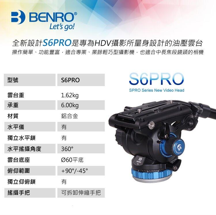 【中壢NOVA-水世界】BENRO 百諾 S6PRO 專業攝影油壓雲台 可拆卸把手 油壓雲台 承重6kg 公司貨
